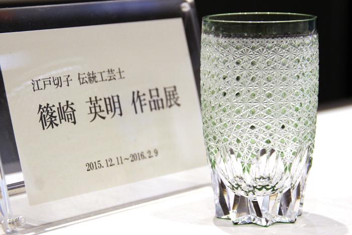 伝統工芸士 篠崎英明氏 作品展のご紹介