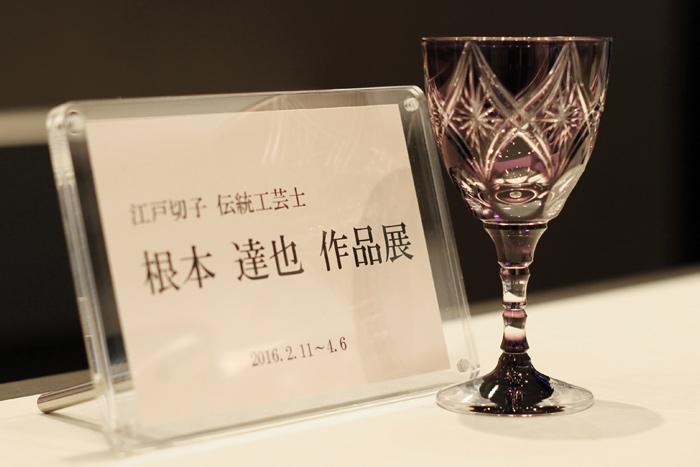 伝統工芸士 根本達也氏 作品展のご紹介