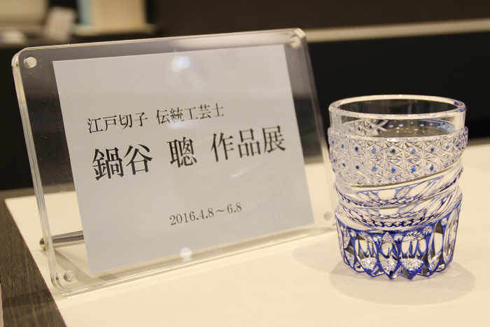 伝統工芸士 鍋谷聰氏 作品展のご紹介