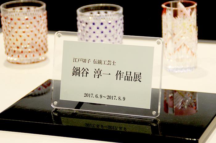 伝統工芸士 鍋谷 淳一氏 作品展のご紹介