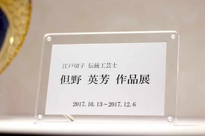 「伝統工芸士 但野英芳氏 作品展」のご紹介