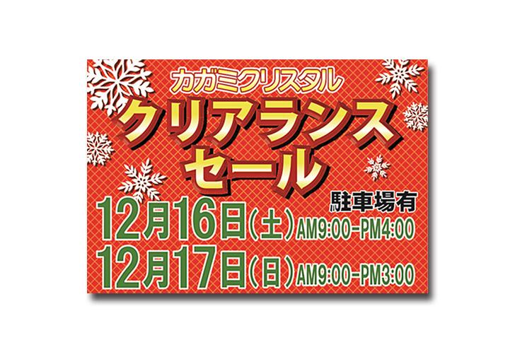 12/16・17「クリアランスセール」の様子