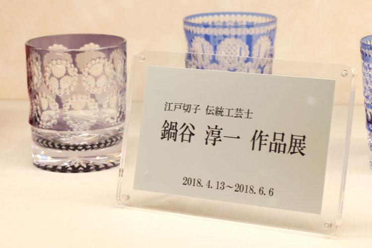 「伝統工芸士 鍋谷淳一 作品展」