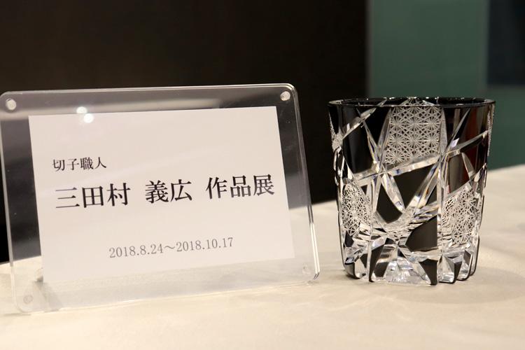 「切子職人 三田村義広 作品展」