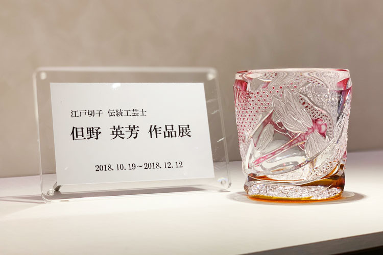 「伝統工芸士 但野英芳 作品展」