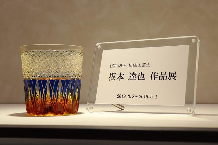 「江戸切子 伝統工芸士 根本達也 作品展」