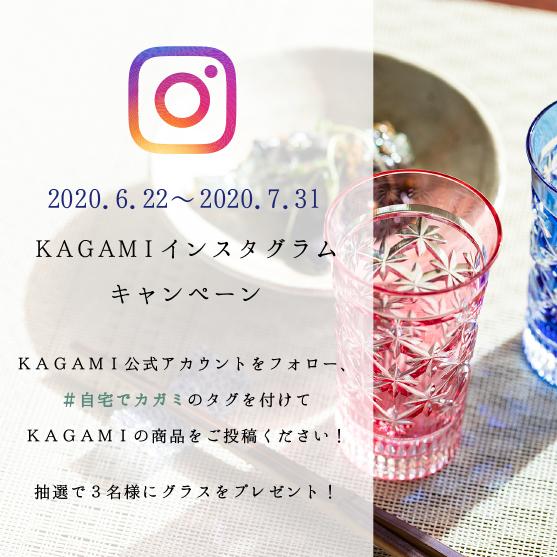 自宅でカガミインスタキャンペーン.jpg