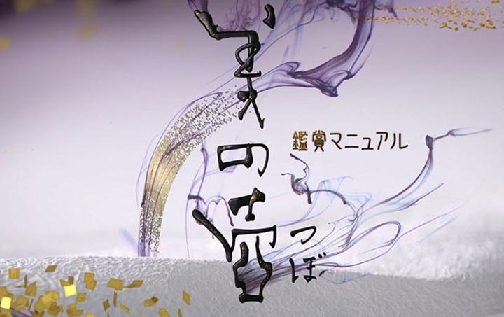 4/20 NHK BSプレミアム 「美の壺」