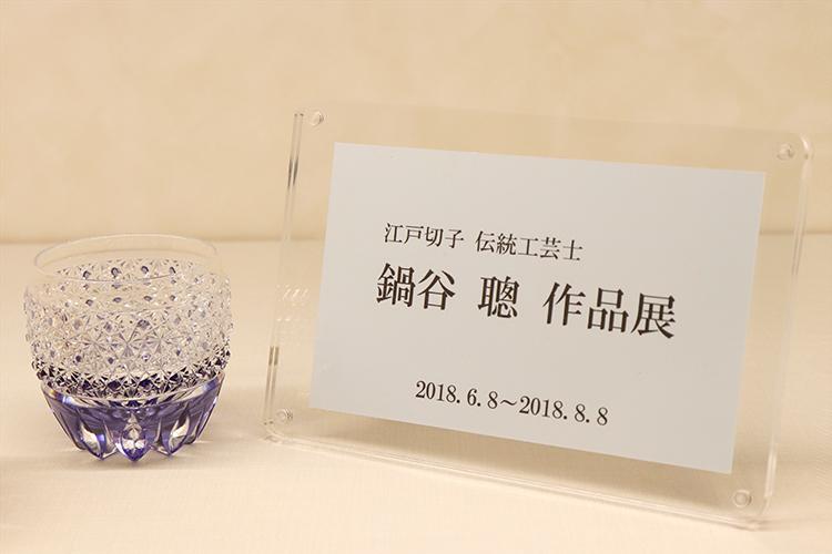 銀座ショップ:「伝統工芸士 鍋谷聰 作品展」のお知らせ