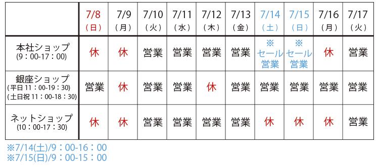 本社/銀座/ネットショップ休業日のお知らせ