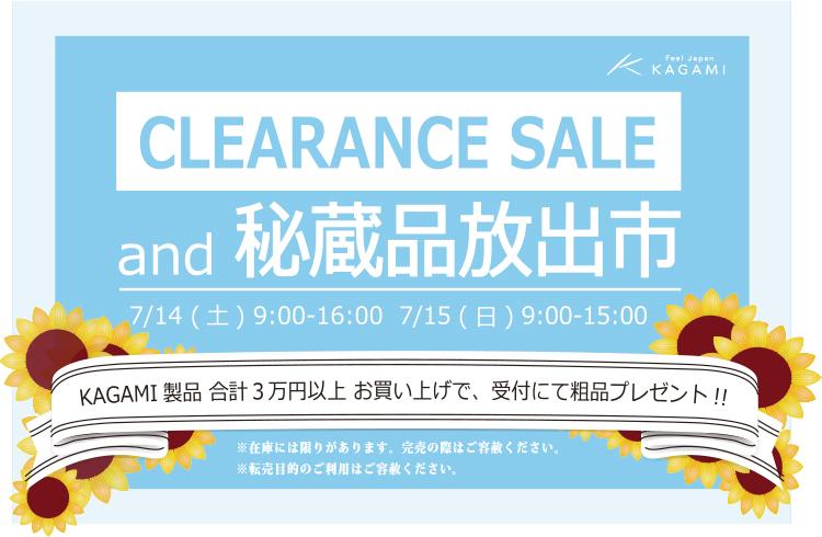 7月14日(土)、15日(日)「本社セール」終了いたしました。