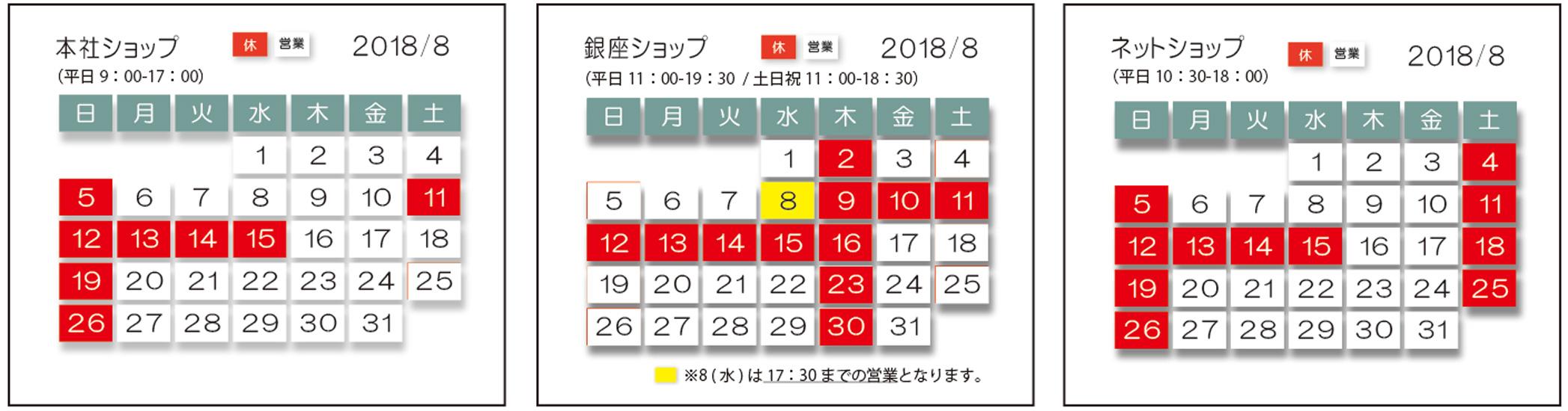 ショップ夏期休業日のお知らせ