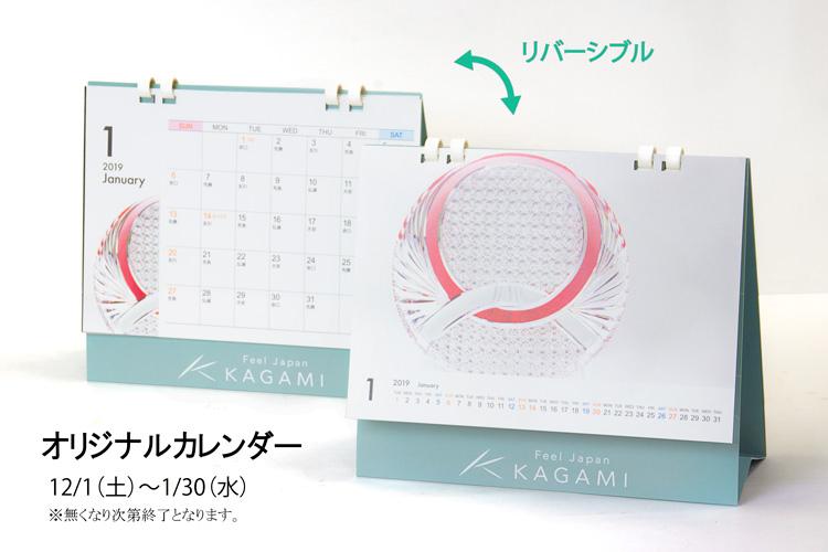 12/1~1/30 銀座ショップ / Christmas&NewYearプレゼント