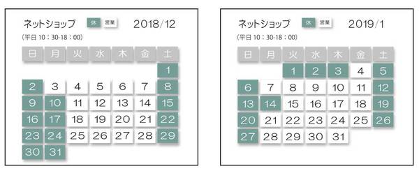 2018年末年始ネットカレンダー修正.jpg