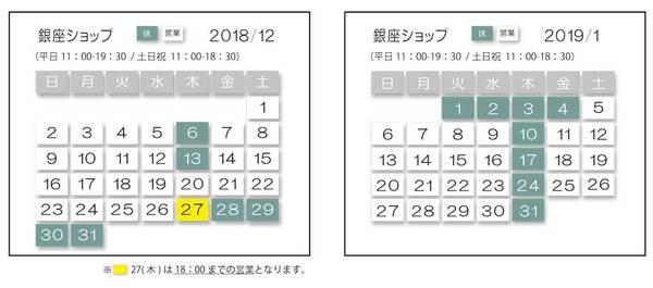 2018年末年始銀座カレンダー修正.jpg