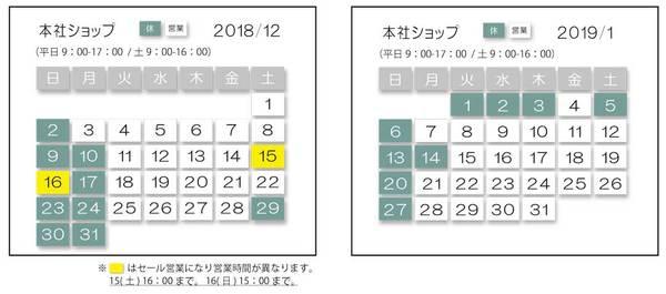 2018年末年始本社カレンダー修正.jpg