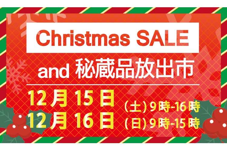 12月15日(土)、16日(日)本社「クリスマスセール」 のおしらせ