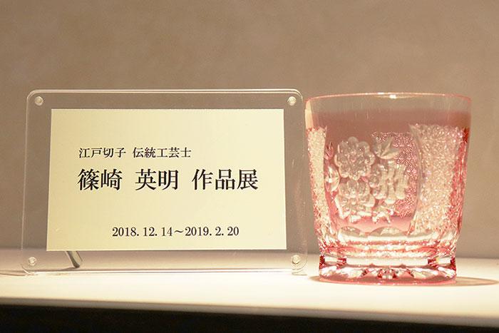銀座ショップ 「伝統工芸士 篠崎英明氏 作品展」のお知らせ