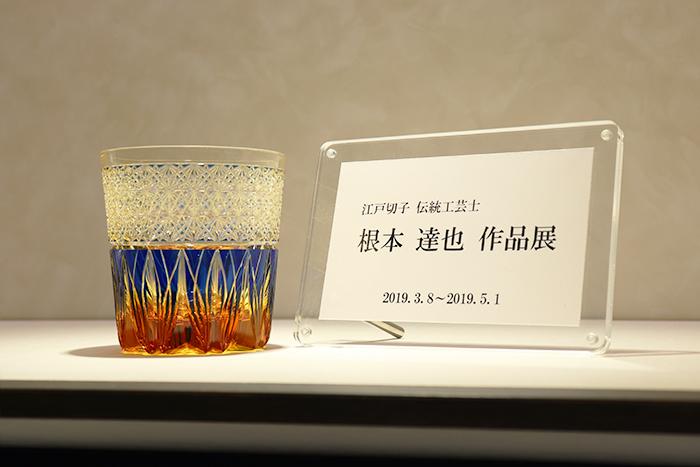 銀座ショップ 「伝統工芸士 根本達也 作品展」のお知らせ