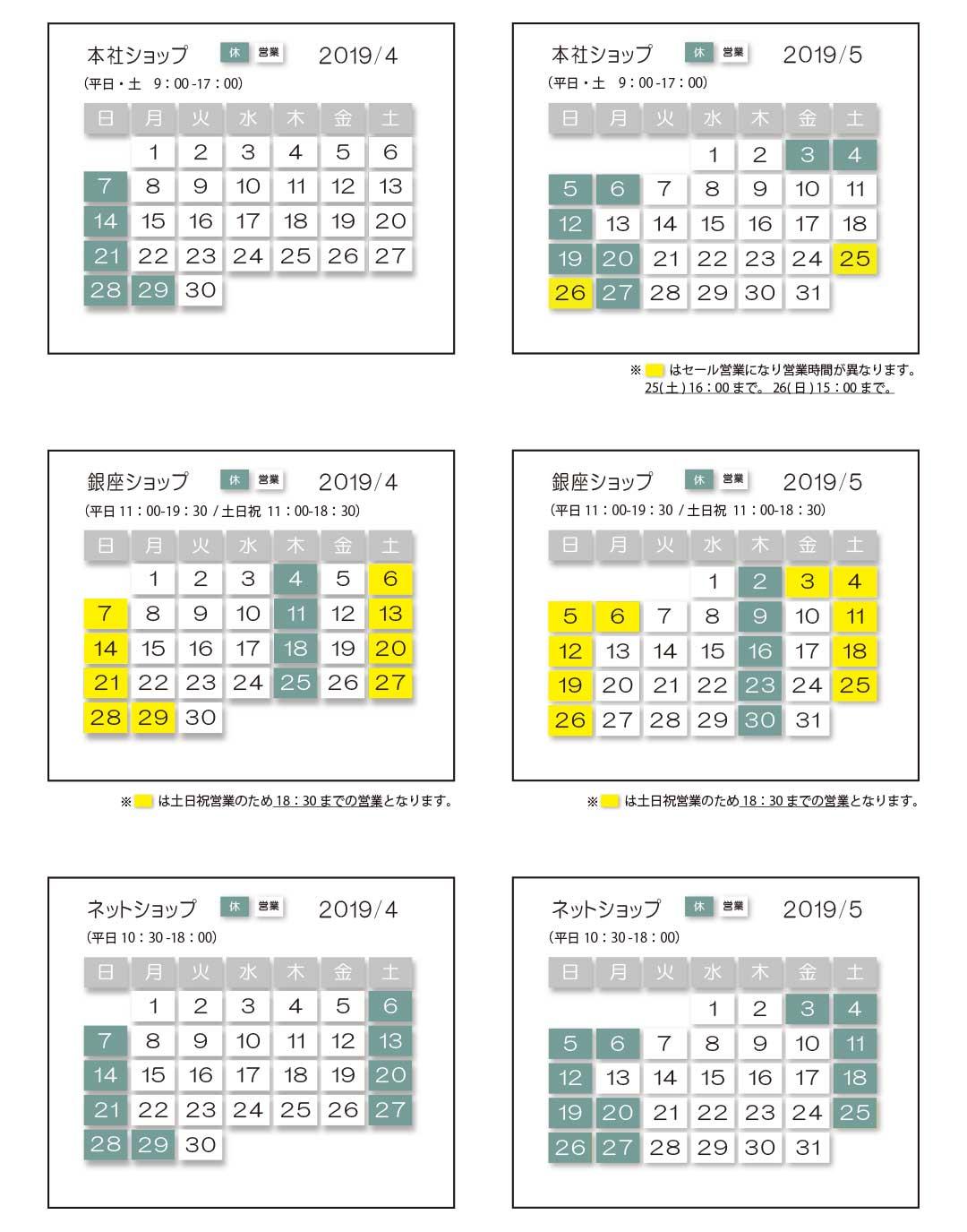 各ショップ:4-5月 営業日のお知らせ