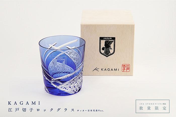 「KAGAMI 江戸切子 ロックグラス サッカー日本代表Ver.」を製作いたしました。