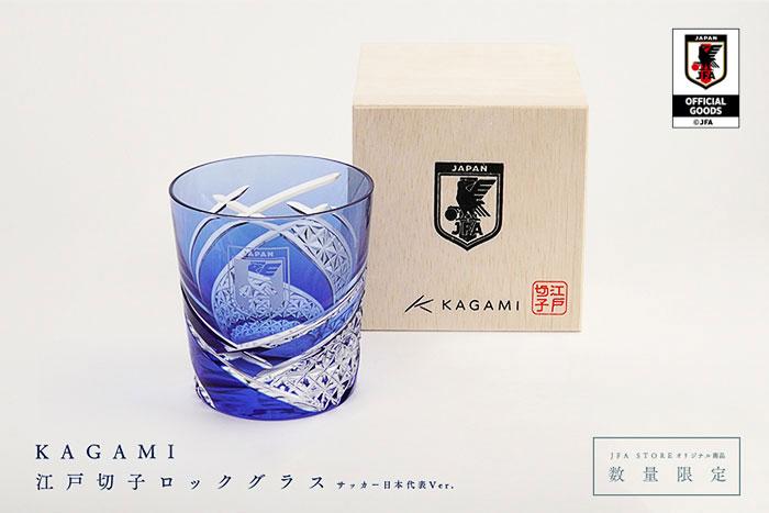 「KAGAMI 江戸切子 ロックグラス サッカー日本代表Ver.」取扱い開始