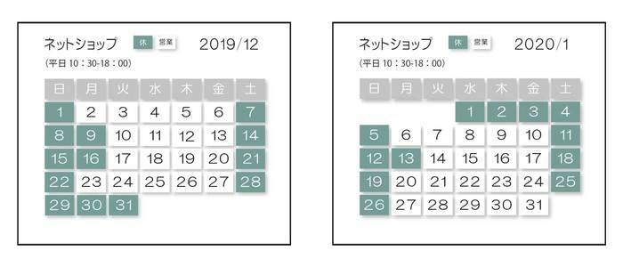 2019年末年始ネットカレンダー.jpg