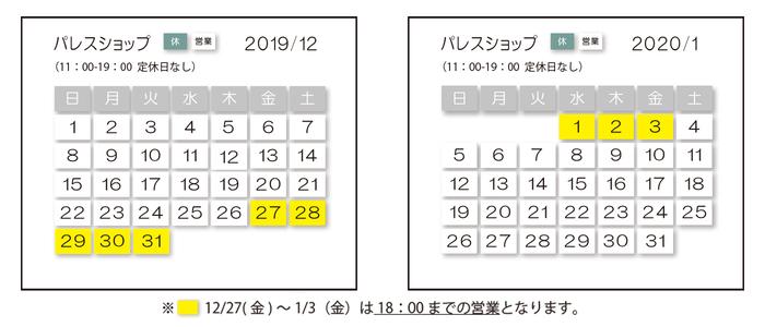 2019年末年始パレスカレンダー修正2.jpg