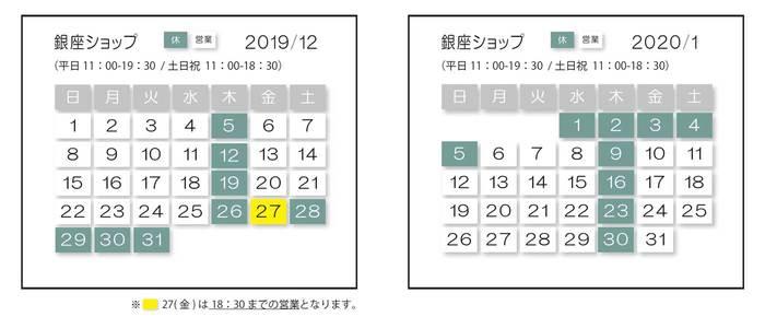 2019年末年始銀座カレンダー.jpg