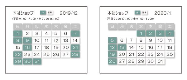 2019年末年始本社カレンダー2.jpg