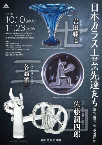 「日本ガラス工芸の先達たち―藤七・鑛三 そして潤四郎」郡山市立美術館