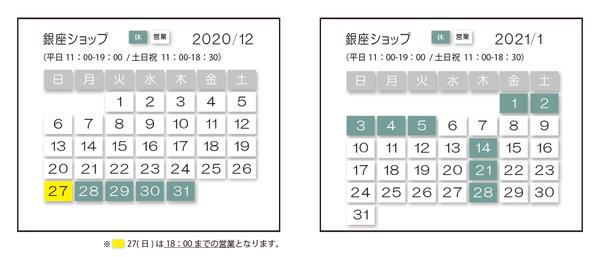 2020年末年始カレンダー銀座修正.jpg
