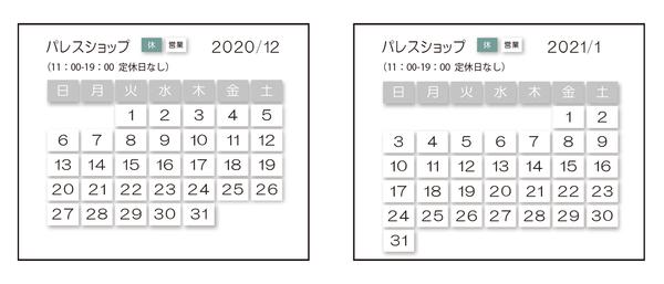 2020年末年始パレスカレンダー.jpg
