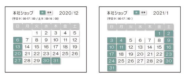 2020年末年始本社カレンダー.jpg