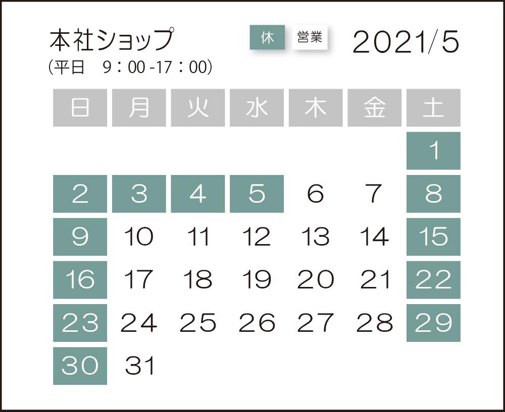 直営ショップ:5月 営業日のお知らせ