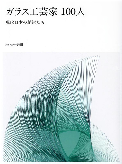 『ガラス工芸家100人 現代日本の精鋭たち』で掲載いただきました。